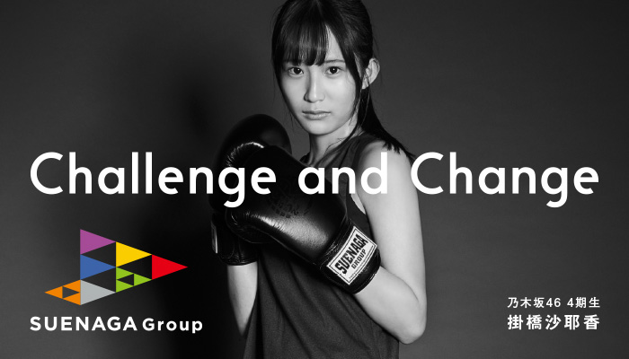 Challenge and change「末長グループ」
